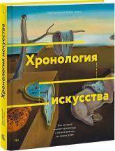 купить: Книга Хронология искусства. Как история влияет на культуру с начала времен до наших дней
