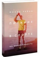 купити: Книга Питание в спорте на выносливость. Все, что нужно знать бегуну, пловцу, велосипедисту и триатлету