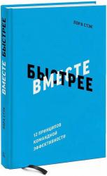 купить: Книга Вместе быстрее. 12 принципов командной эффективности
