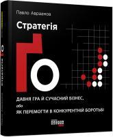 купить: Книга Стратегія Ґо