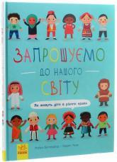 купити: Книга Запрошуємо до нашого світу. Як живуть діти в різних краях
