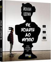 купити: Книга Як ходити до музею