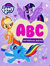 buy: Book My Little Pony. Англійська абетка