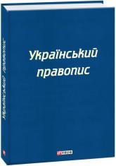 купить: Справочник Український правопис