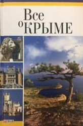 купить: Путеводитель Все о Крыме