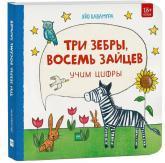 купить: Книга Три зебры, восемь зайцев