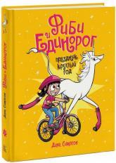 купити: Книга Фиби и единорог. Праздник круглый год. Том 2