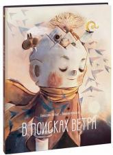 купити: Книга В поисках ветра