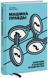 купить: Книга Машина правды. Блокчейн и будущее человечества