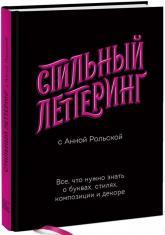 купити: Книга Стильный леттеринг с Анной Рольской. Все, что нужно знать о буквах, стилях, композиции и декоре