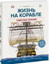 купити: Книга Жизнь на корабле. Чудесные сечения