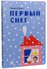 купить: Книга Первый снег