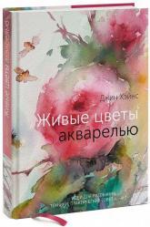 купити: Книга Живые цветы акварелью. Идеи для рисования, техники, практические советы