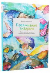 купити: Книга Креативная акварель. Вдохновение, техники, поиск собственного стиля