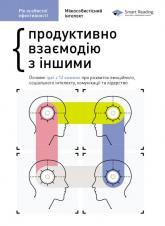 купить: Книга Рік особистої ефективності: Міжособистісний інтелект. Продуктивно взаємодію з іншими. Збірник №3