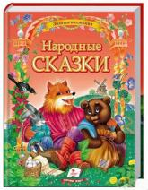 buy: Book Народные сказки