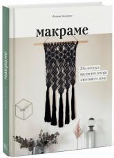 купити: Книга Макраме. 20 плетеных предметов декора для вашего дома