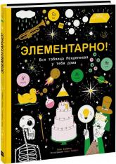 купить: Книга Элементарно! Вся таблица Менделеева у тебя дома