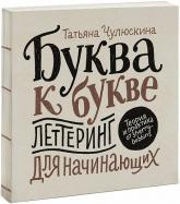 купити: Книга Буква к букве. Леттеринг для начинающих