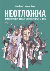 купити: Книга Неотложка. Графический роман о врачах, пациентах и борьбе за жизнь