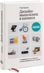 купить: Книга Дизайн-мышление в бизнесе. От разработки новых продуктов до проектирования бизнес-моделей
