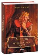 купить: Книга Міндовг-королівська кров