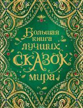buy: Book Большая книга лучших сказок мира