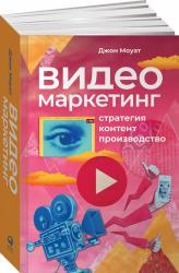 buy: Book Видеомаркетинг: Стратегия, контент, производство