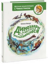 купить: Книга Динозавры и другие пресмыкающиеся