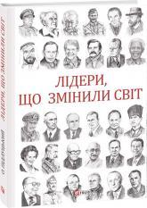 купити: Книга Лідери, що змінили світ