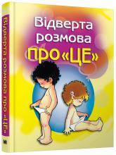 """купити: Книга Відверта розмова про """"ЦЕ"""". Перший підручник про секс для вашої дитини"""