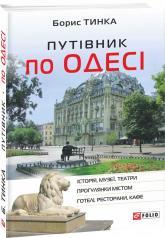 купить: Путеводитель Путівник по Одесі