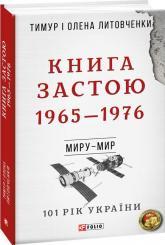 купити: Книга Книга застою 1965-1976