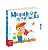 купить: Книга Маленькі помагайки