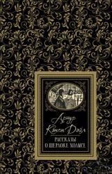 купити: Книга Рассказы о Шерлоке Холмсе