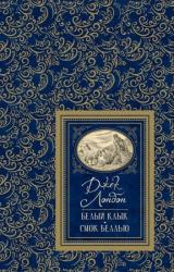 купити: Книга Белый клык. Смок Беллью