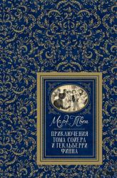 купити: Книга Приключения Тома Сойера и Гекльберри Финна
