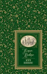 купити: Книга Мэри Поппинс