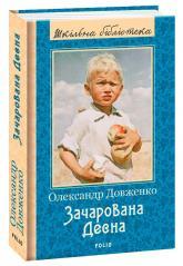 купити: Книга Зачарована Десна