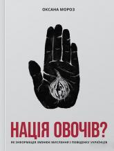 купити: Книга Нація овочів? Як інформація змінює мислення і поведінку українців
