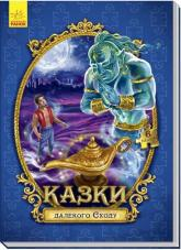 купить: Книга Велика казка з пазлами: Казки далекого Сходу