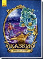 купити: Книга Велика казка з пазлами: Казки далекого Сходу