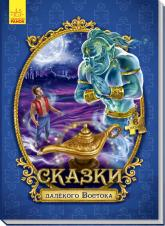buy: Book Сказки c пазлами: Сказки далёкого Востока
