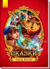 buy: Book Сказки c пазлами. Сказки старой Англии