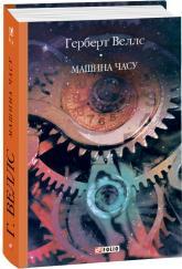 купить: Книга Машина часу