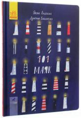 купить: Книга 101 маяк