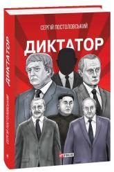 купити: Книга Диктатор