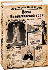 купить: Книга Бесы с Владимирской горки