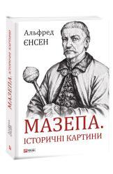купити: Книга Мазепа. Історичні картини