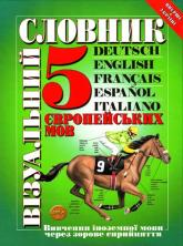 buy: Dictionary Візуальний словник 5 європейських мов: німецька, англійська, французька, іспанська, італійська